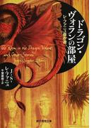 ドラゴン・ヴォランの部屋 レ・ファニュ傑作選 (創元推理文庫)(創元推理文庫)