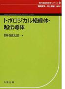 トポロジカル絶縁体・超伝導体 (現代理論物理学シリーズ)