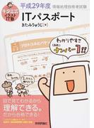 キタミ式イラストIT塾ITパスポート 平成29年度 (情報処理技術者試験)