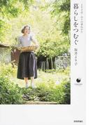 暮らしをつむぐ より子式・日々の重ねかた (COMODO LIFE BOOK)