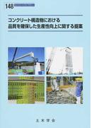 コンクリート構造物における品質を確保した生産性向上に関する提案 (コンクリートライブラリー)