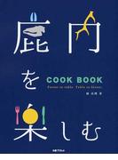 鹿肉を楽しむ COOK BOOK Forest to table.Table to forest