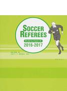 サッカーレフェリーズ 2016/2017