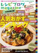 【6-10セット】レシピブログmagazine(扶桑社MOOK)