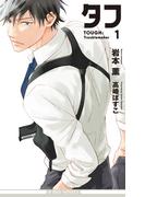 ≪honto限定特別版≫【セット商品】 タフシリーズ 5冊セット(ビーボーイノベルズ)
