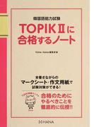 TOPIK Ⅱに合格するノート 韓国語能力試験