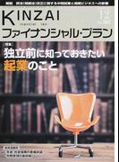 KINZAIファイナンシャル・プラン No.382(2016.12) 〈特集〉独立前に知っておきたい起業のこと