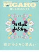 madame FIGARO japon HOROSCOPE 石井ゆかりの星占い (MEDIA HOUSE MOOK)(MH MOOK)
