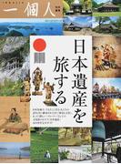 日本遺産を旅する