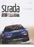 Strada 星野一義のキャリアをビジュアルアートで綴った描き下ろしイラストブック (サンエイムック)(サンエイムック)