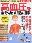 高血圧を自分で治す最強極意 (マキノ出版ムック)(マキノ出版ムック)