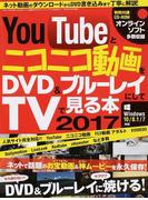 YouTubeとニコニコ動画をDVD&ブルーレイにしてTVで見る本 2017 (三才ムック)(三才ムック)
