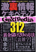 激裏情報ゲキペディア 裏金儲け20の方法