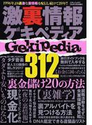 激裏情報ゲキペディア 裏金儲け20の方法 (三才ムック)(三才ムック)