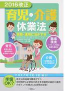 2016改正育児・介護休業法 実務・運用に活かす本