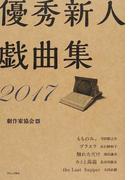 優秀新人戯曲集 2017