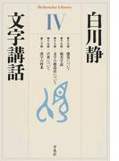 文字講話 4 (平凡社ライブラリー)(平凡社ライブラリー)