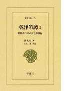 乾浄筆譚 朝鮮燕行使の北京筆談録 2 (東洋文庫)(東洋文庫)