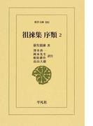 徂徠集序類 2 (東洋文庫)(東洋文庫)