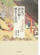 祭礼で読み解く歴史と社会 春日若宮おん祭の900年