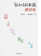 「伝わる日本語」練習帳