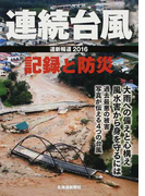 連続台風 記録と防災 道新報道2016