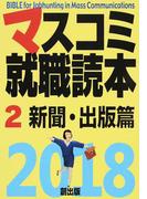 マスコミ就職読本 2018年度版2 新聞・出版篇
