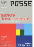 POSSE 新世代のための雇用問題総合誌 vol.33 働き方改革「技術ユートピアの幻想」