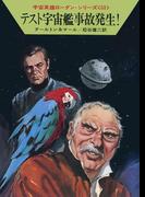 【101-105セット】宇宙英雄ローダン・シリーズ