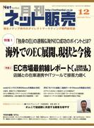 月刊ネット販売 2016年12月号