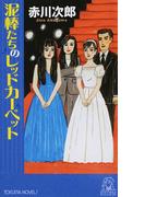 泥棒たちのレッドカーペット 長篇ユーモア・ピカレスク (TOKUMA NOVELS 夫は泥棒、妻は刑事)(TOKUMA NOVELS(トクマノベルズ))