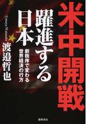 米中開戦躍進する日本 新秩序で変わる世界経済の行方