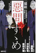 「惡問」のすゝめ 「猫組」有名講師陣による禁断のドリル ヤクザ・暴走族の知られざる実態
