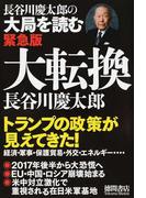 大転換 長谷川慶太郎の大局を読む緊急版 トランプの政策が見えてきた!