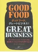 GOOD FOOD GREAT BUSINESS グッドフード、グレートビジネス! サンフランシスコ・ベイエリアの独立系フードビジネスから学べること