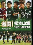 激闘!松本山雅2016全記録