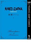 【全1-4セット】天間荘の三姉妹 スカイハイ(ヤングジャンプコミックスDIGITAL)