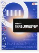 情緒発達と精神看護の基本 第4版 (ナーシング・グラフィカ 精神看護学)