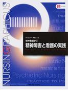 精神障害と看護の実践 第4版 (ナーシング・グラフィカ 精神看護学)