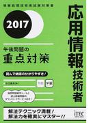 応用情報技術者午後問題の重点対策 2017 (情報処理技術者試験対策書)