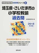 埼玉県・さいたま市の小学校教諭過去問 2018年度版