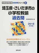 埼玉県・さいたま市の小学校教諭過去問 2018年度版 (教員採用試験過去問シリーズ)