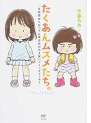 たくあんムスメたち。 天然長女とおっさん系次女の泣き笑いコミックエッセイ (MF comic essay)
