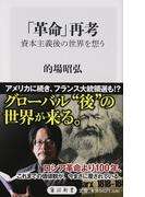 「革命」再考 資本主義後の世界を想う (角川新書)(角川新書)