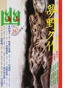幽 日本初怪談専門誌 vol.26 特集夢野久作