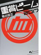 重賞ビーム 2017 (サラブレBOOK)(サラブレBOOK)