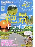 絶景ドライブ 関東・甲信越 2017