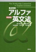 要点明解アルファ英文法 新装版