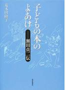 子どもの本のよあけ 瀬田貞二伝