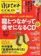 ゆほびかGOLD vol.33 (マキノ出版ムック)